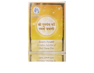 Swarn Jayanti Golden Jubilee DVD